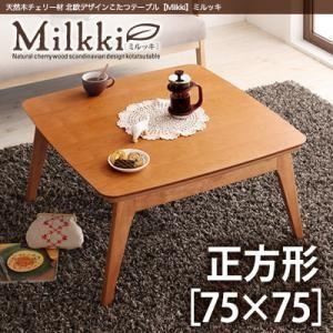 天然木チェリー材 北欧デザインこたつテーブル  Milkki ミルッキ/正方形(75×75)|purana25