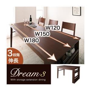 3段階に広がる!収納ラック付きエクステンションダイニング Dream.3 /テーブル(W120-150-180)|purana25