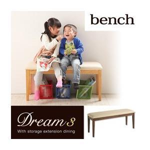 3段階に広がる!収納ラック付きエクステンションダイニング Dream.3 /ベンチ|purana25