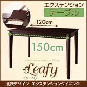 北欧デザインエクステンションダイニング  Leafy リーフィ/テーブル(W120-150)|purana25