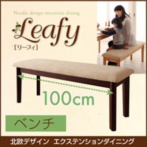 北欧デザインエクステンションダイニング  Leafy リーフィ/ベンチ(W100)|purana25