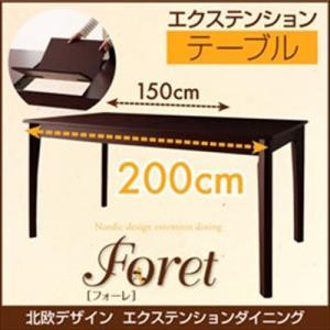 北欧デザインエクステンションダイニング  Foret フォーレ/テーブル(W150-200)|purana25