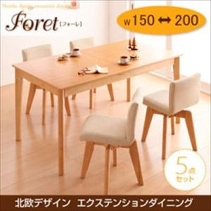 北欧デザインエクステンションダイニング  Foret フォーレ/5点セット(テーブルW150-200+回転チェア×4)|purana25