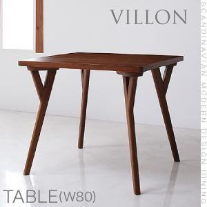 北欧モダンデザインダイニング VILLON ヴィヨン/テーブル(W80)|purana25