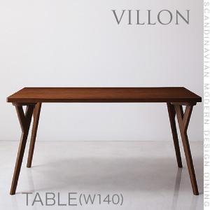 北欧モダンデザインダイニング VILLON ヴィヨン/テーブル(W140)|purana25
