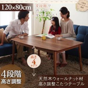 こたつテーブル 4尺長方形(80×120cm) 4段階で高さが変えられる 天然木ウォールナット材高さ調整 Nolan ノーラン 高さを変えて、一台四役に使える|purana25
