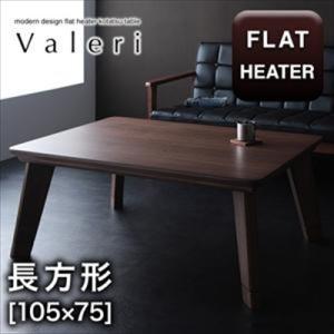 モダンデザインフラットヒーターこたつテーブル Valeri ヴァレーリ/長方形(105×75)|purana25