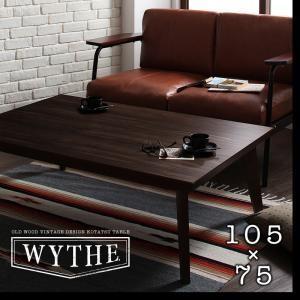 オールドウッド ヴィンテージデザインこたつテーブル WYTHE ワイス/長方形(105×75)|purana25