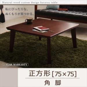 自分だけのこたつ&テーブルスタイル 天然木カスタムデザインこたつテーブル Sniff スニフ 角脚 正方形(75×75cm)|purana25