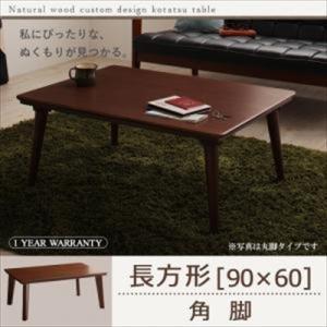自分だけのこたつ&テーブルスタイル 天然木カスタムデザインこたつテーブル Sniff スニフ 角脚 長方形(60×90cm)|purana25