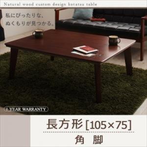 自分だけのこたつ&テーブルスタイル 天然木カスタムデザインこたつテーブル Sniff スニフ 角脚 長方形(75×105cm)|purana25