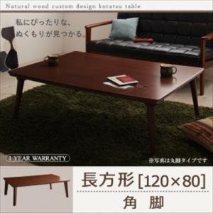 自分だけのこたつ&テーブルスタイル 天然木カスタムデザインこたつテーブル Sniff スニフ 角脚 4尺長方形(80×120cm)|purana25
