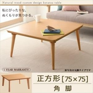 自分だけのこたつ&テーブルスタイル 天然木カスタムデザインこたつテーブル Toluca トルカ 角脚 正方形(75×75cm)|purana25