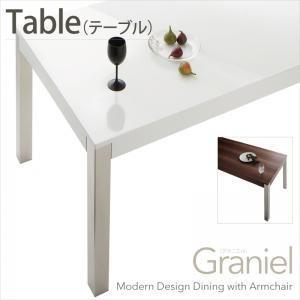 モダンデザインアームチェア付きダイニング Graniel グラニエル テーブル|purana25
