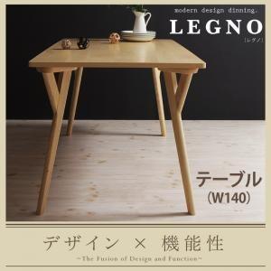 回転チェア付きモダンデザインダイニング LEGNO レグノ/テーブル(W140)|purana25