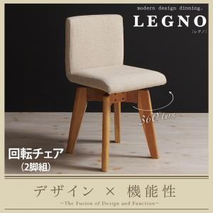 回転チェア付きモダンデザインダイニング LEGNO レグノ/チェア(2脚組)|purana25
