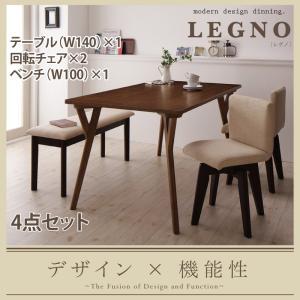 回転チェア付きモダンデザインダイニング LEGNO レグノ/4点セット(テーブルW140+回転チェア×2+ベンチ)|purana25