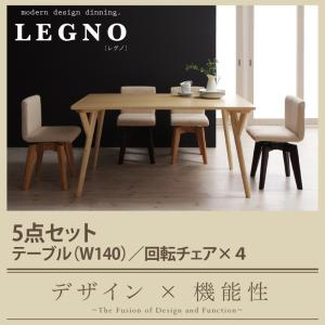 回転チェア付きモダンデザインダイニング LEGNO レグノ/5点セット(テーブルW140+回転チェア×4)|purana25