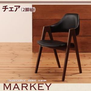 北欧デザインダイニング MARKEY マーキー/チェア(二脚組)|purana25