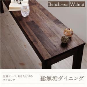ベンチ ウォールナット W160 (単品) 総無垢材ダイニング Tempus テンプス|purana25