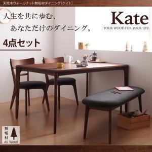 天然木ウォールナット無垢材ダイニング Kate ケイト/4点セット|purana25