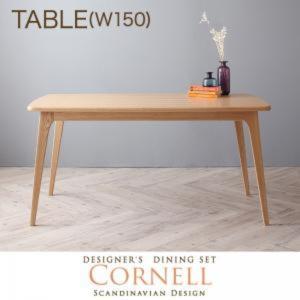 ダイニング 単品 テーブルのみ W150 北欧デザイナーズダイニング Cornell コーネル|purana25