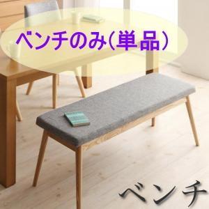 ダイニング/ベンチのみ(単品) 2P 北欧デザイン Fier フィーア|purana25