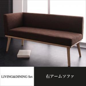 ダイニングソファ 右アーム 2P (単品) リビングダイニング モダンデザイン ARX アークス|purana25