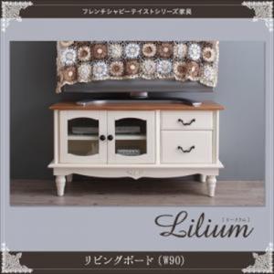 フレンチシャビーテイストシリーズ家具 Lilium リーリウム/リビングボード(w90)|purana25