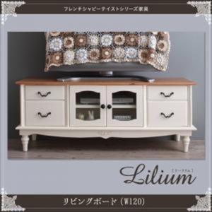 フレンチシャビーテイストシリーズ家具 Lilium リーリウム/リビングボード(w120)|purana25