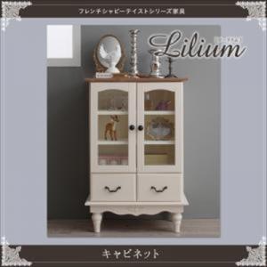フレンチシャビーテイストシリーズ家具 Lilium リーリウム/キャビネット|purana25