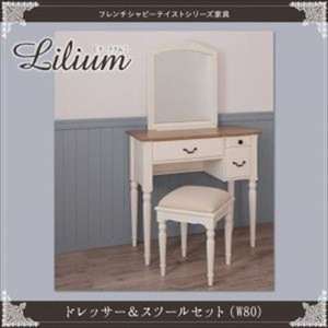 フレンチシャビーテイストシリーズ家具 Lilium リーリウム/ドレッサー&スツールセット(w80)|purana25