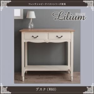 フレンチシャビーテイストシリーズ家具 Lilium リーリウム/デスク(w80)|purana25