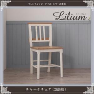 フレンチシャビーテイストシリーズ家具 Lilium リーリウム/チャーチチェア(2脚組)|purana25