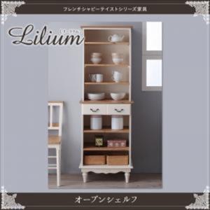 フレンチシャビーテイストシリーズ家具 Lilium リーリウム/オープンシェルフ|purana25