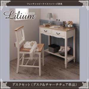 フレンチシャビーテイストシリーズ家具 Lilium リーリウム/デスクセット(デスク+チャーチチェア単品) purana25