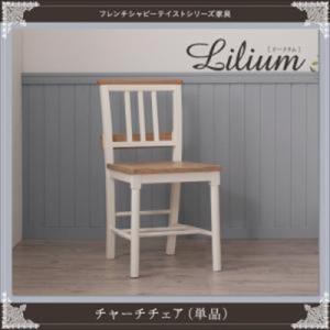 フレンチシャビーテイストシリーズ家具 Lilium リーリウム/チャーチチェア(単品)|purana25