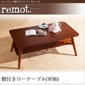 ウォールナット北欧デザインローテーブルシリーズ remot. レモット 棚付ローテーブル(W90)|purana25
