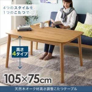 こたつ 長方形(105×75) 4段階で高さが変えられる!天然木オーク材高さ調整こたつテーブル Ramillies ラミリ 脚の高さを変えて一台四役 1年中、部屋の主役に|purana25