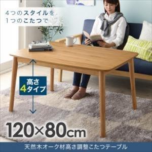 こたつ 長方形(120×80) 4段階で高さが変えられる!天然木オーク材高さ調整こたつテーブル Ramillies ラミリ 脚の高さを変えて一台四役 1年中、部屋の主役に|purana25