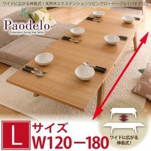 ワイドに広がる伸長式!天然木エクステンションリビングローテーブル  Paodelo パオデロ Lサイズ(W120-180)|purana25