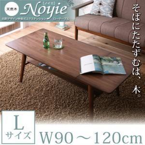 天然木北欧デザイン伸長式エクステンションローテーブル Noyie ノイエ Lサイズ(W90-120)|purana25