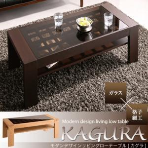 ガラス×格子細工 モダンデザインリビングローテーブル KAGURA かぐら|purana25