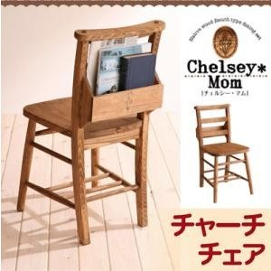 天然木カントリーデザイン家具シリーズ Chelsey*Mom チェルシー・マム/チャーチチェア|purana25