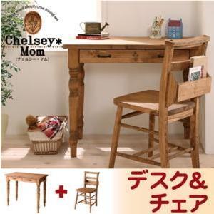天然木カントリーデザイン家具シリーズ Chelsey*Mom チェルシー・マム/デスク&チャーチチェアセット|purana25