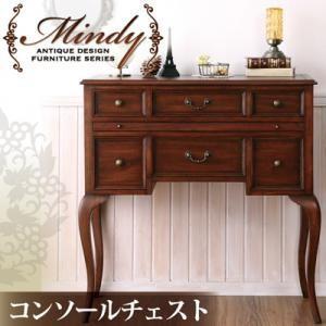 本格アンティークデザイン家具シリーズ Mindy ミンディ/コンソールチェスト|purana25