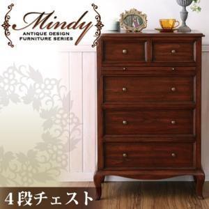 本格アンティークデザイン家具シリーズ Mindy ミンディ/4段チェスト|purana25