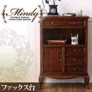 本格アンティークデザイン家具シリーズ Mindy ミンディ/ファックス台(電話台)|purana25
