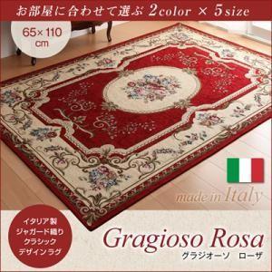 イタリア製ジャガード織りクラシックデザインラグ  Gragioso Rosa グラジオーソ ローザ 65×110cm purana25