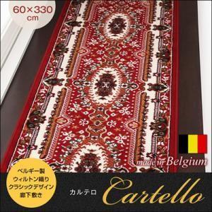 ベルギー製ウィルトン織りクラシックデザイン廊下敷き Cartello カルテロ 60×330cm purana25